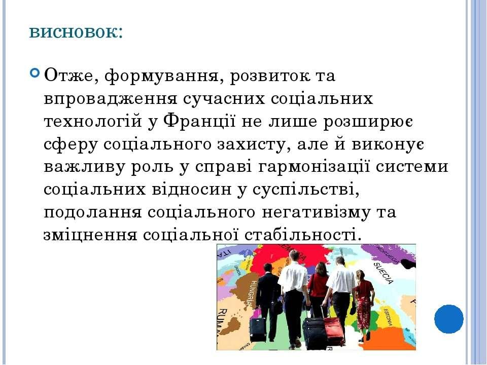 висновок: Отже, формування, розвиток та впровадження сучасних соціальних техн...