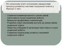 На сучасному етапі основними завданнями процесу розвитку системи соціальної о...