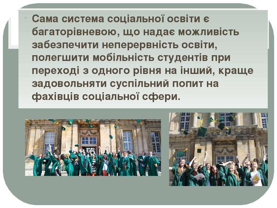 Сама система соціальної освіти є багаторівневою, що надає можливість забезпеч...