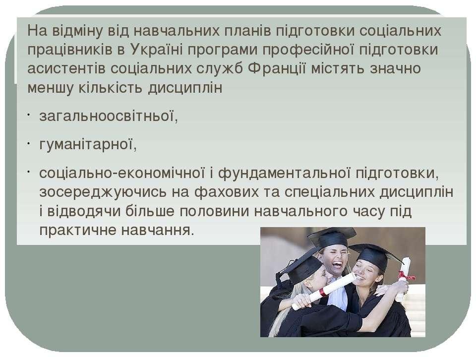 На відміну від навчальних планів підготовки соціальних працівників в Україні ...