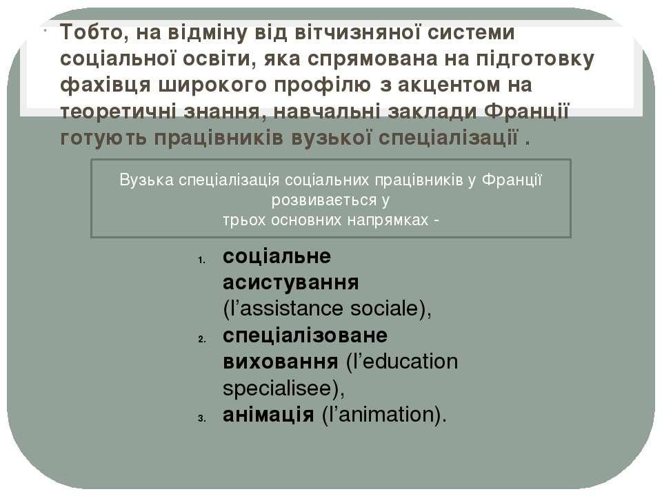 Тобто, на відміну від вітчизняної системи соціальної освіти, яка спрямована н...