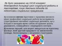 Як було зазначено на ХХVІІ конгресі Міжнародної Асоціації шкіл соціальної роб...