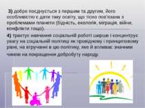 3) добре поєднується з першим та другим, його особливістю є дати таку освіту...