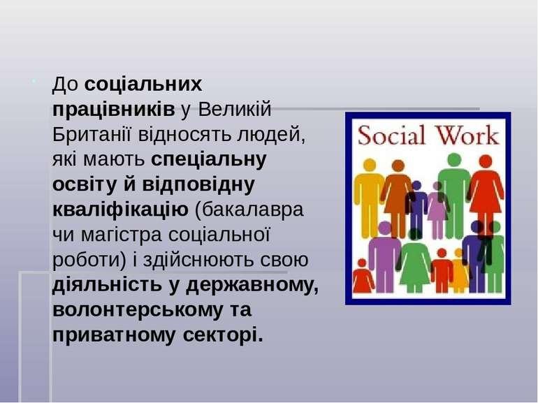 До соціальних працівників у Великій Британії відносять людей, які мають спеці...