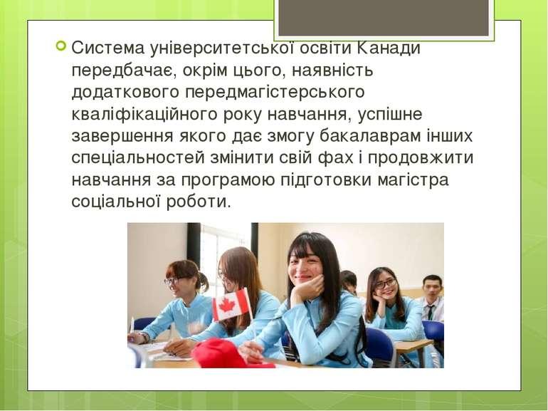 Система університетської освіти Канади передбачає, окрім цього, наявність дод...