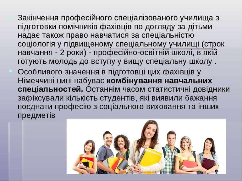 Закінчення професійного спеціалізованого училища з підготовки помічників фахі...