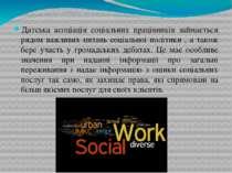 Датська асоціація соціальних працівників займається рядом важливих питань соц...
