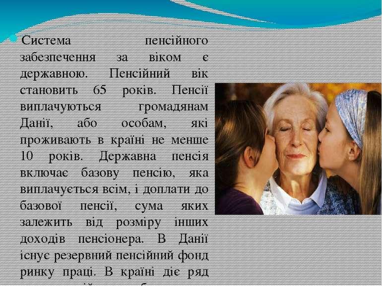 Система пенсійного забезпечення за віком є державною. Пенсійний вік становить...