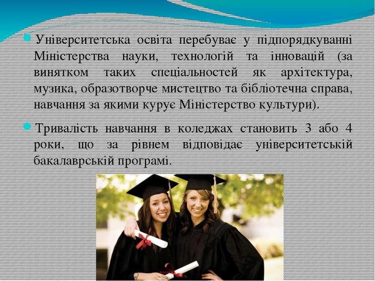 Університетська освіта перебуває у підпорядкуванні Міністерства науки, технол...