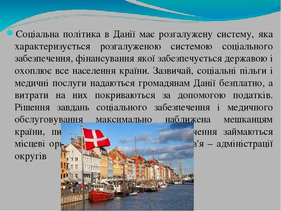 Соціальна політика в Данії має розгалужену систему, яка характеризується розг...