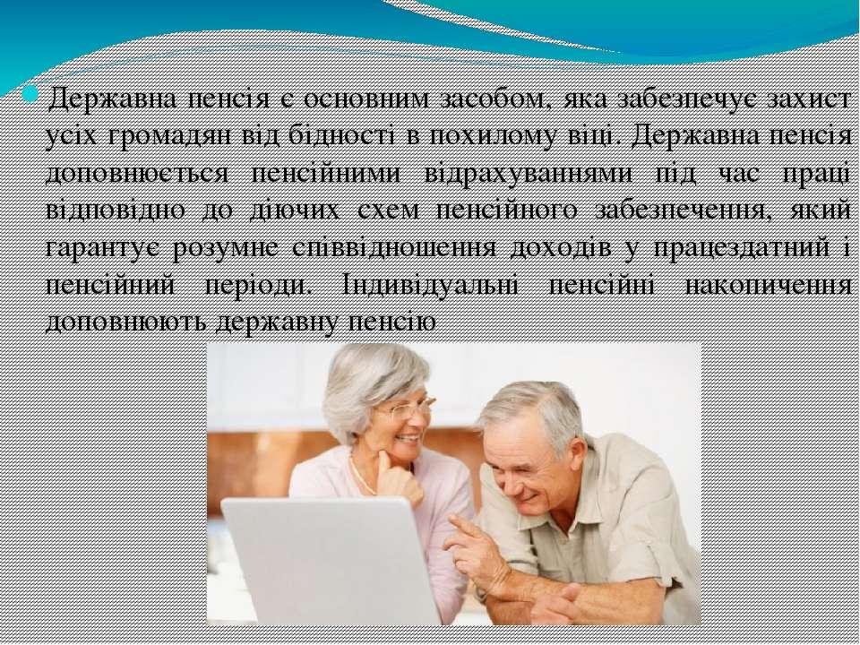 Державна пенсія є основним засобом, яка забезпечує захист усіх громадян від б...