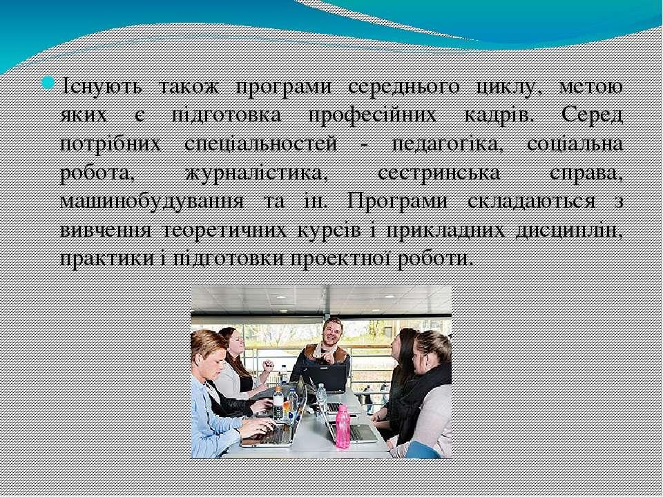 Існують також програми середнього циклу, метою яких є підготовка професійних ...