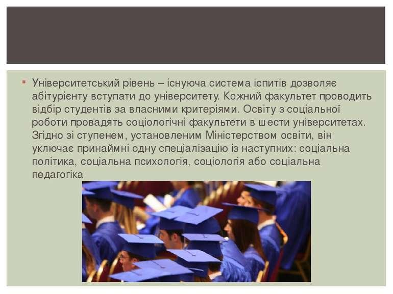 Університетський рівень – існуюча система іспитів дозволяє абітурієнту вступа...