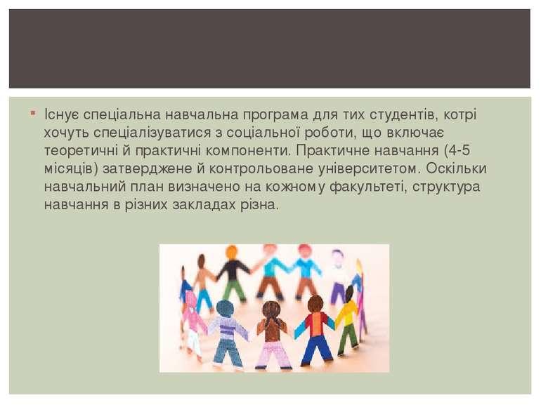 Існує спеціальна навчальна програма для тих студентів, котрі хочуть спеціаліз...