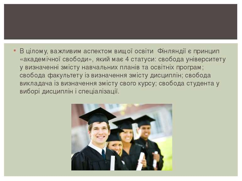 В цілому, важливим аспектом вищої освіти Фінляндії є принцип «академічної сво...