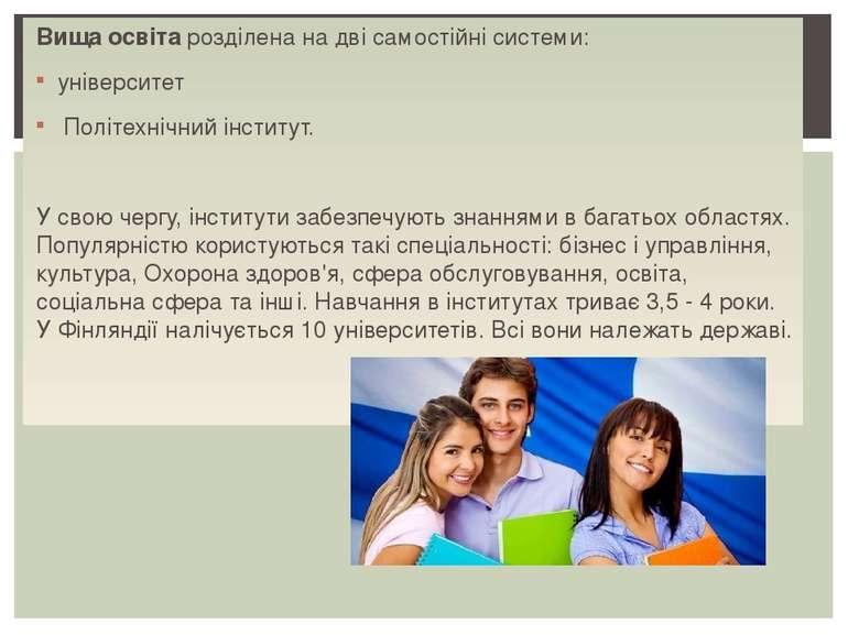 Вища освіта розділена на дві самостійні системи: університет Політехнічний ін...