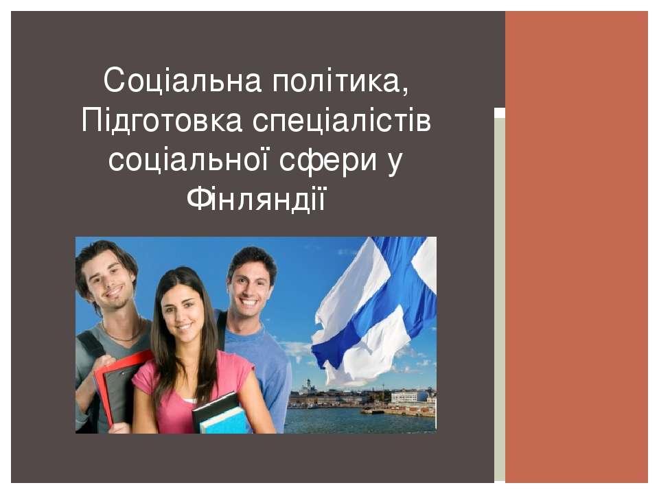 Соціальна політика, Підготовка спеціалістів соціальної сфери у Фінляндії