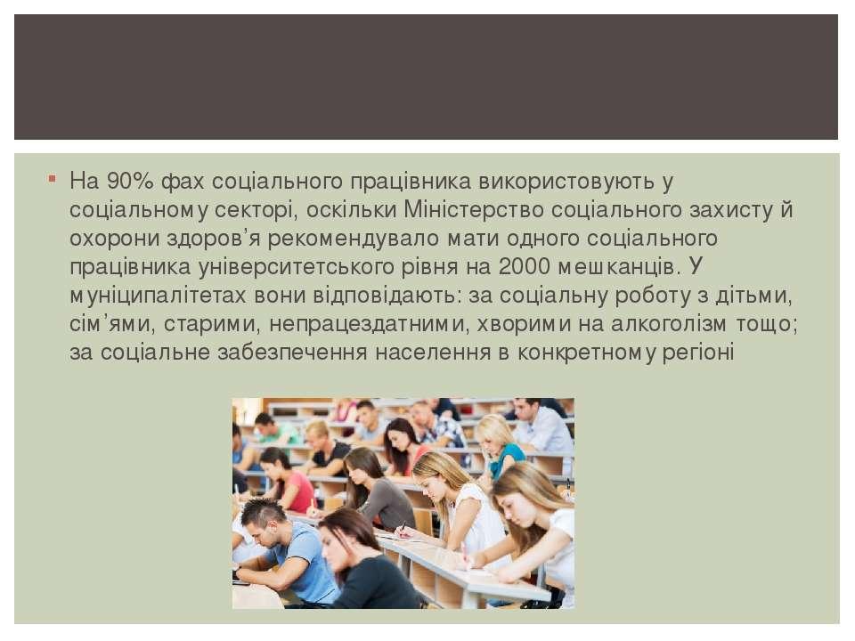 На 90% фах соціального працівника використовують у соціальному секторі, оскіл...