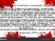 В Канаді існує комплекс соціальних служб, що фінансуються і керуються державо...