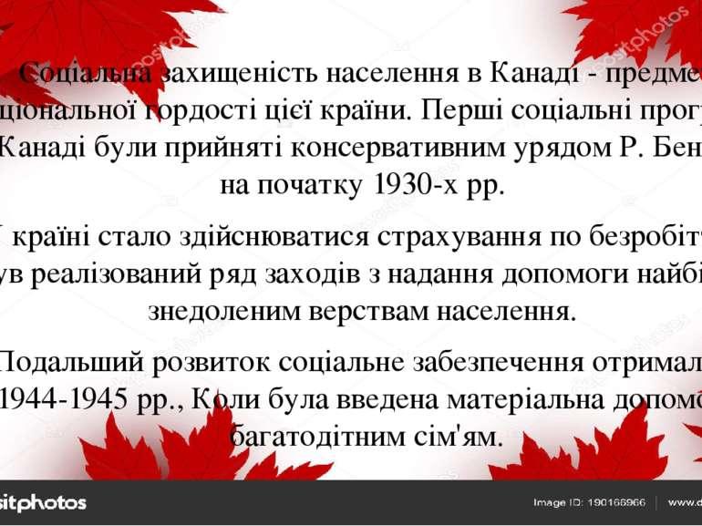 Соціальна захищеність населення в Канаді - предмет національної гордості цієї...