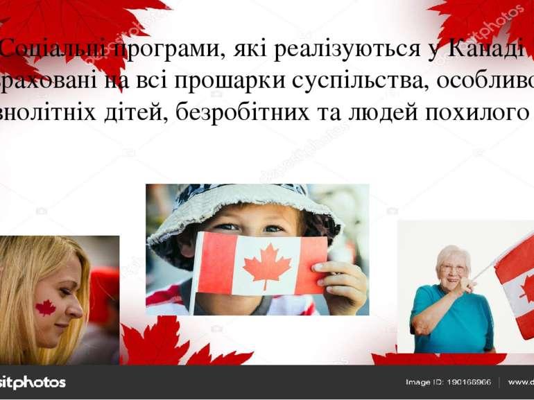 Соціальні програми, які реалізуються у Канаді -розраховані на всі прошарки су...