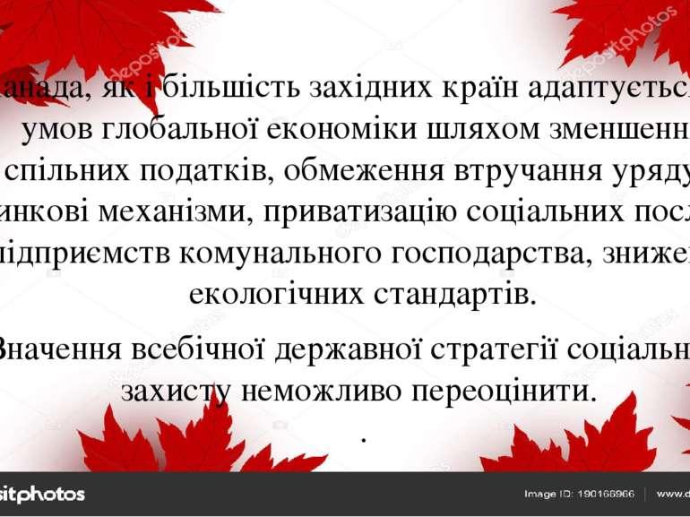 Канада, як і більшість західних країн адаптується до умов глобальної економік...