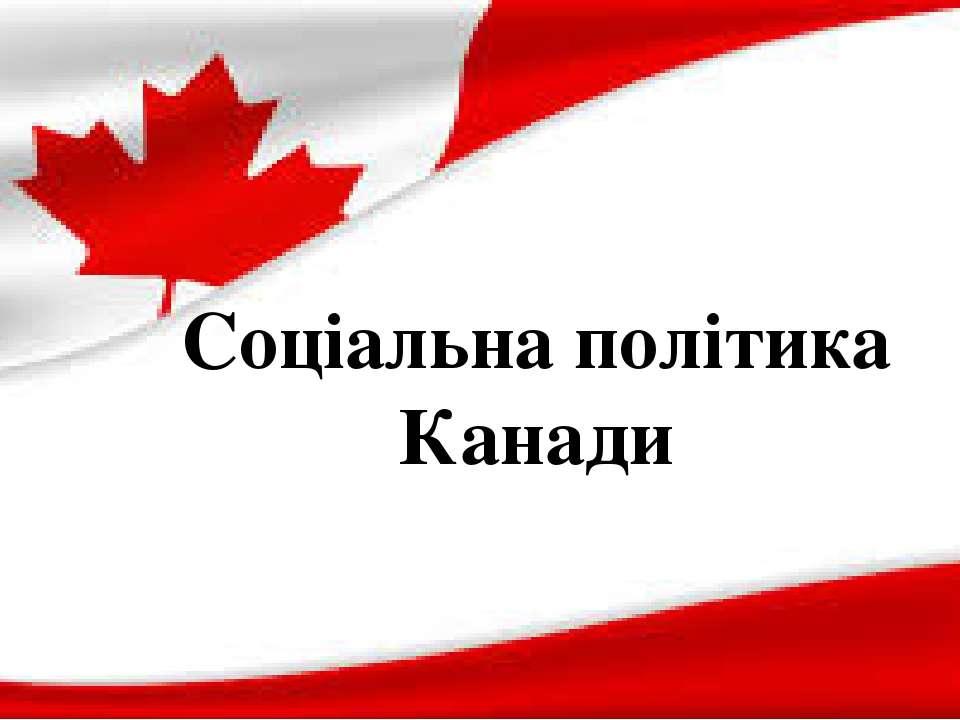Соціальна політика Канади