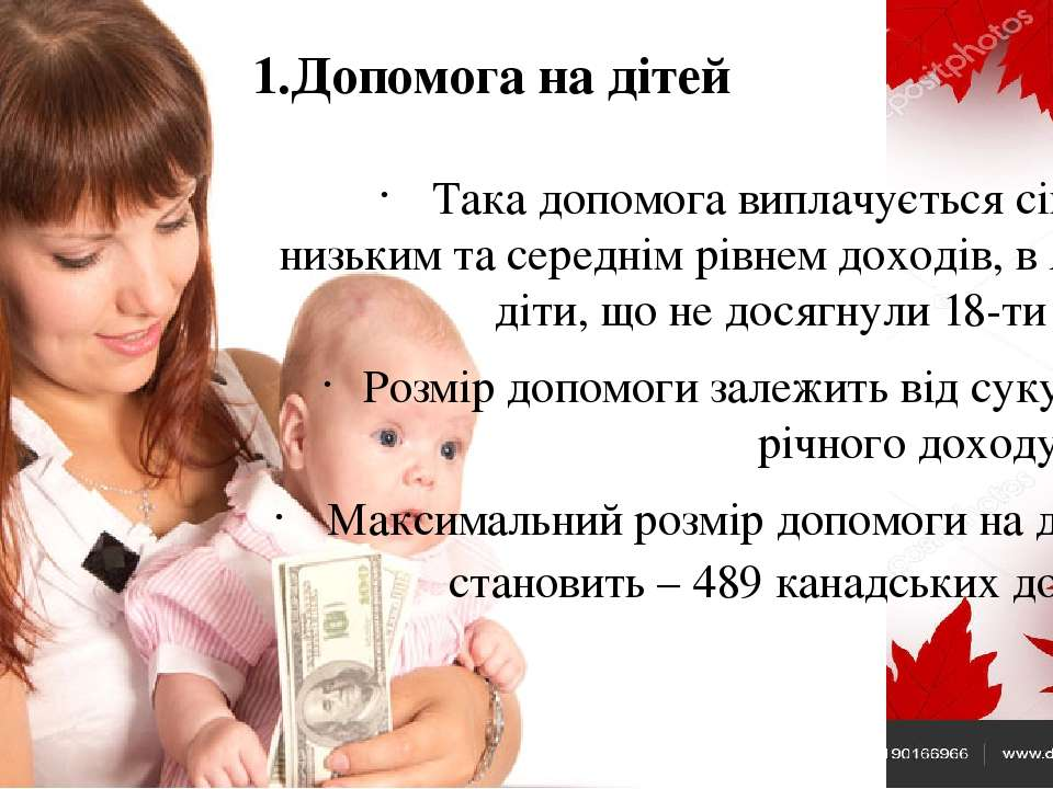 1.Допомога на дітей Така допомога виплачується сім'ям з низьким та середнім р...