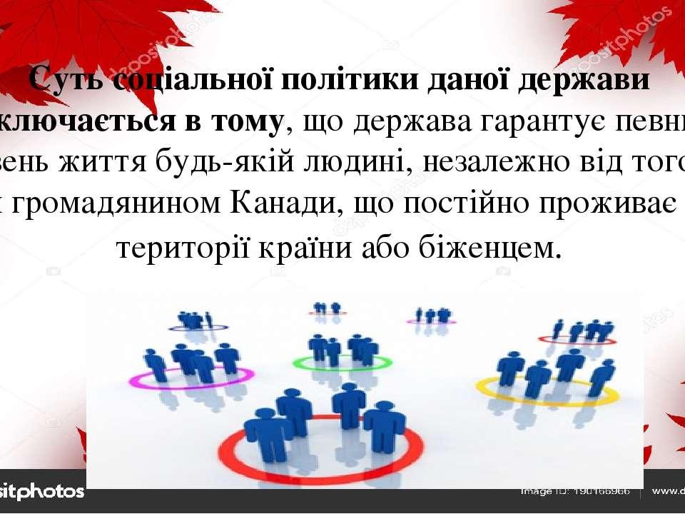 Суть соціальної політики даної держави заключається в тому, що держава гарант...