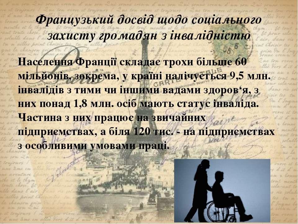 Французький досвід щодо соціального захисту громадян з інвалідністю Населення...