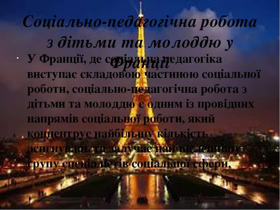 Соціально-педагогічна робота з дітьми та молоддю у Франції У Франції, де соці...