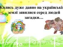 Колись дуже давно на українській землі зявилися серед людей загадки…