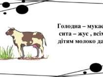 Голодна – мукає , сита – жує , всім дітям молоко дає