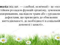 «Інвалід (від лат. —слабкий, немічний) - це «особа зі стійким розладом функц...