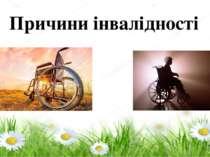 Причини інвалідності