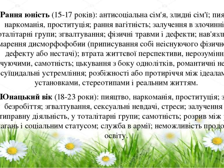 V.Рання юність(15-17 років): антисоціальна сім'я, злидні сім'ї; пияцтво, на...