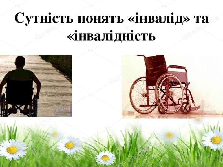 Сутність понять «інвалід» та «інвалідність