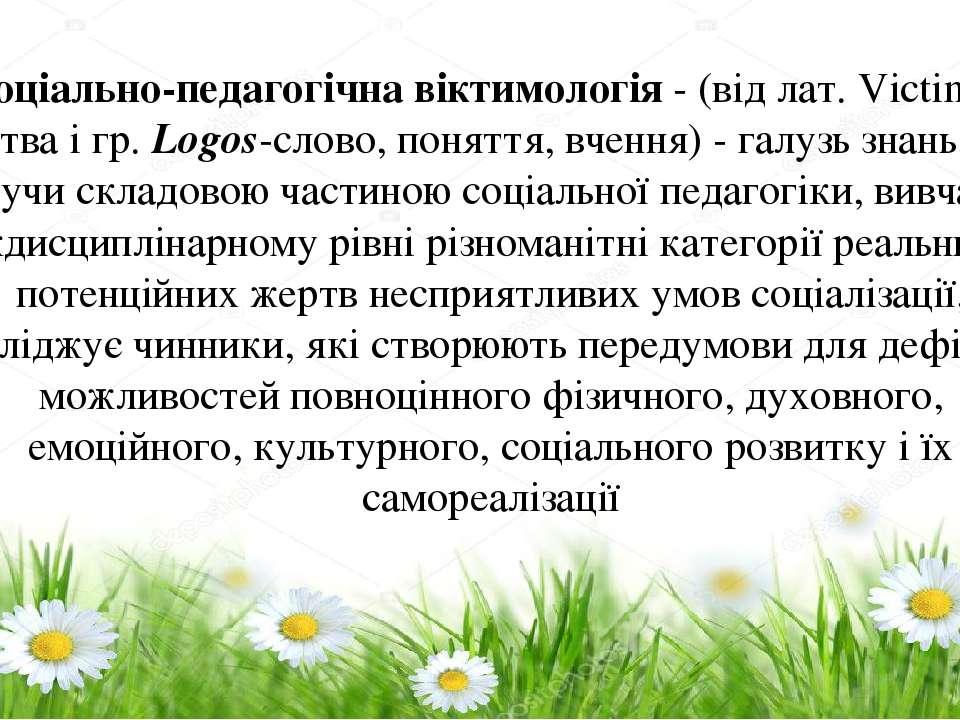 Соціально-педагогічна віктимологія- (від лат. Victime - жертва і гр.Logos-с...