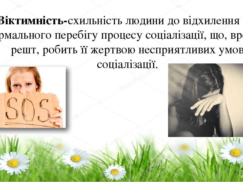 Віктимність-схильність людини до відхилення від нормального перебігу процесу ...