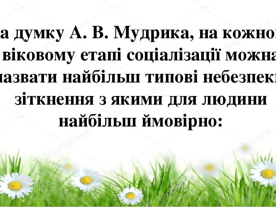 На думку А. В. Мудрика, на кожному віковому етапі соціалізації можна назвати ...