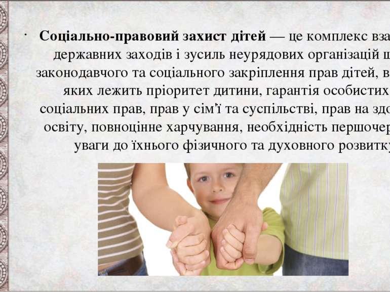 Соціально-правовий захист дітей — це комплекс взаємодії державних заходів і з...