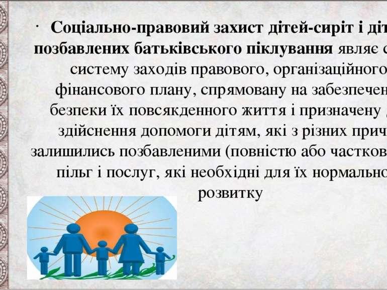 Соціально-правовий захист дітей-сиріт і дітей, позбавлених батьківського пікл...
