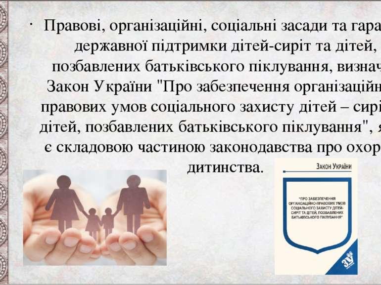 Правові, організаційні, соціальні засади та гарантії державної підтримки діте...