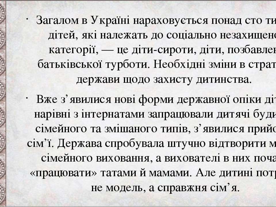 Загалом в Україні нараховується понад сто тисяч дітей, які належать до соціал...