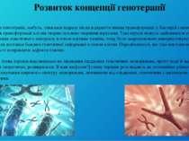 Розвиток концепції генотерапії Концепція генотерапії, мабуть, з'явилася відра...