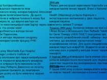 2003 рік У 2003 команді Каліфорнійського Університету вдалося перенести гени ...