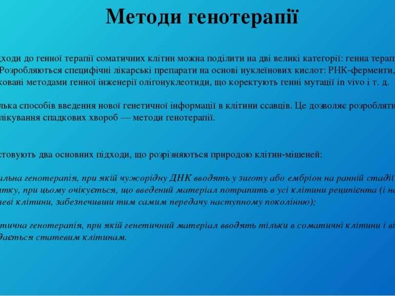 Методи генотерапії Нові підходи до генної терапії соматичних клітин можна под...