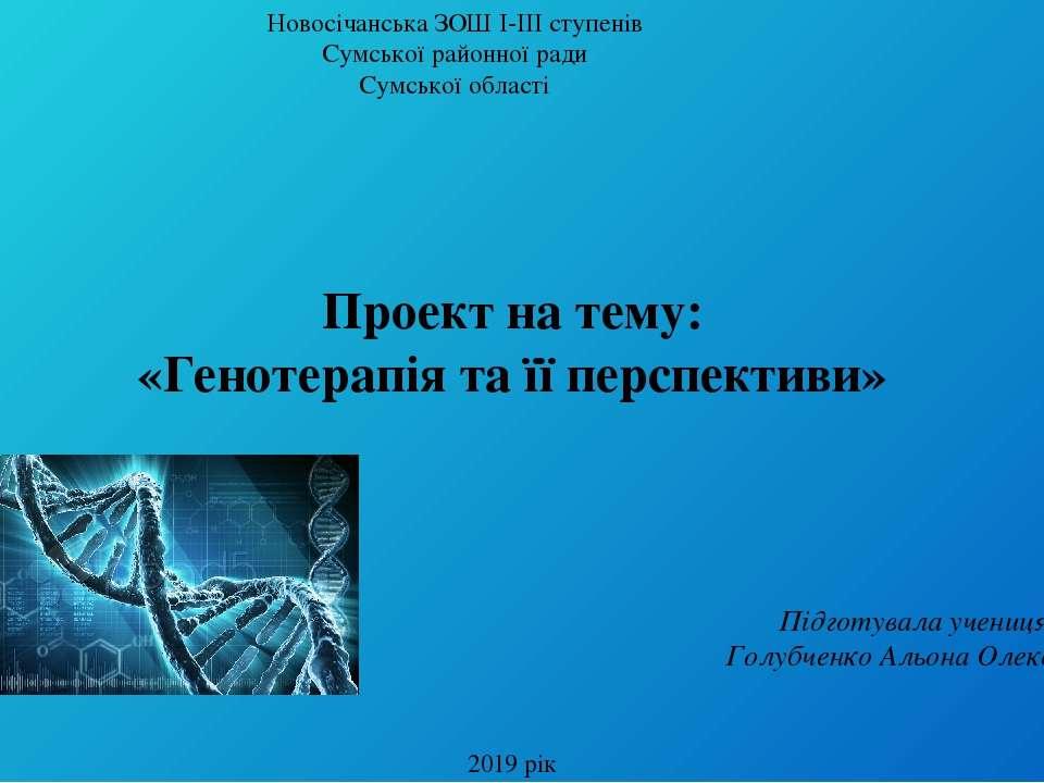 Новосічанська ЗОШ І-ІІІ ступенів Сумської районної ради Сумської області Прое...