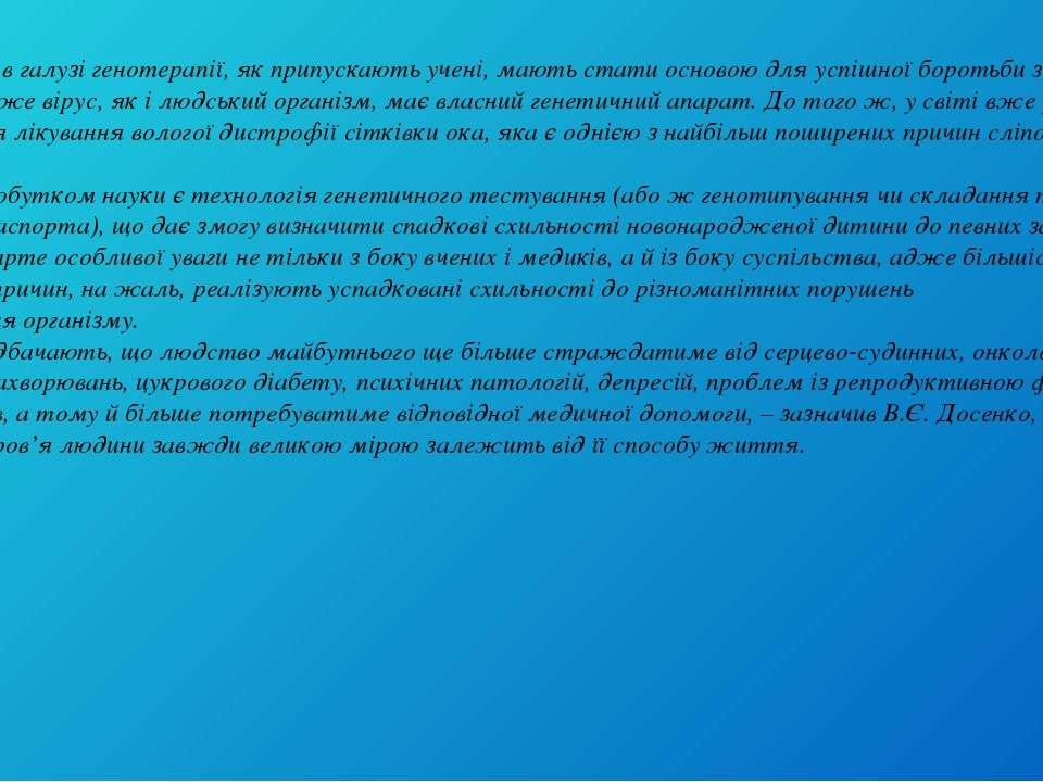 Дослідження в галузі генотерапії, як припускають учені, мають стати основою д...