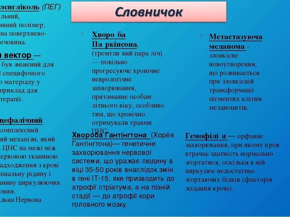 Поліетиленгліколь (ПЕГ) — нейтральний, водорозчинний полімер; неіоногенна пов...